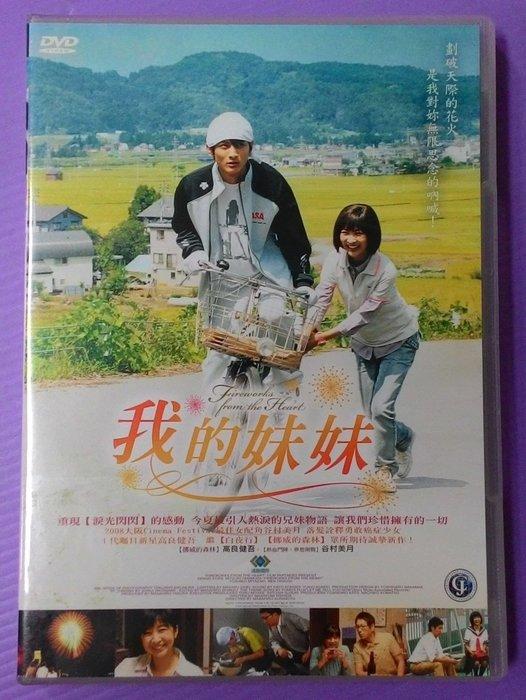 【大謙】《我的妹妹~重現【淚光閃閃】的感動 劃破天際的花火 是我對妳無限思念的吶喊!》台灣正版二手DVD