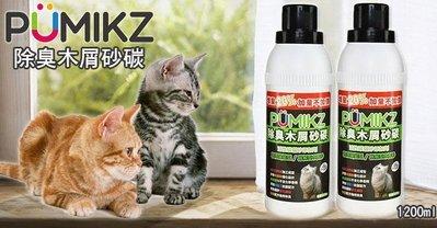 **貓狗大王**波米斯除臭貓碳1200ML(木屑砂專用)  二瓶超商取貨免運 貓砂添加劑 除臭粉 香粉