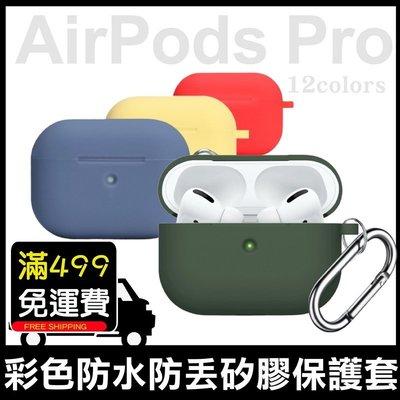 Apple Airpods Pro 液態矽膠保護套 保護殼 防摔軟殼 全包覆 附掛勾 扣環 支援無線充電 充電孔防塵設計