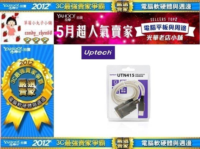 【35年連鎖老店】登昌恆 Uptech UTN415 USB to RS-232 訊號轉換器有發票/保固一年