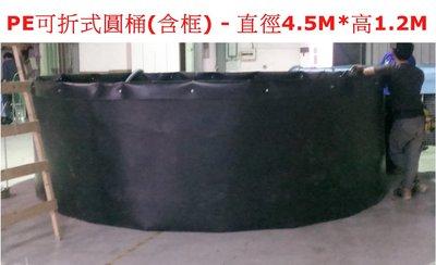 可摺式PE布圓型桶槽『直徑4.5M*高1.2M』