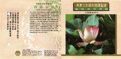 妙蓮華 CG-5024 國語佛經課誦-南無文殊師利菩薩聖號