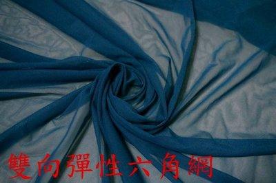 ~便宜地帶~秩服藍色雙向彈性六角網10尺100元出清~可做裙子.窗紗.蚊帳.佈置(150*300公分) 桃園市