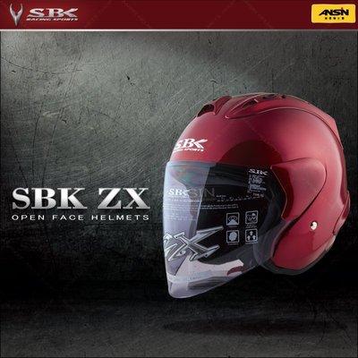 [安信騎士] SBK ZX 素色 紅 半罩 安全帽 四分之三 3/4