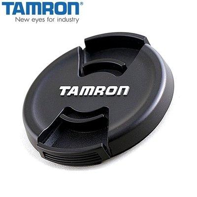 又敗家Tamron原廠正品鏡頭蓋52mm鏡頭蓋52mm前蓋鏡頭前蓋鏡蓋鏡前蓋中捏快扣鏡頭蓋中扣鏡頭蓋C1FA鏡頭蓋原廠騰龍鏡蓋騰龍原廠鏡頭前蓋52mm鏡頭保護蓋