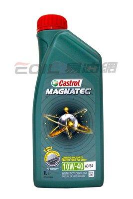 【易油網】Castrol Magnatec 10W40 10W-40 合成機油 #23115