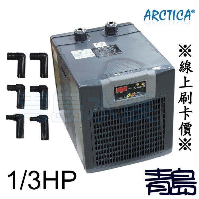B。。。青島水族。。。韓國ARCTICA阿提卡-冷卻機 冷水機 極至靜音==1/3HP(1280L水量用)※線上刷卡價※
