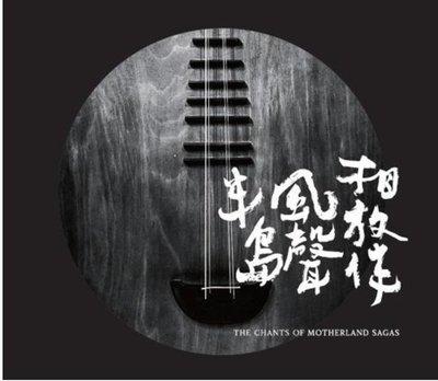 合友唱片 屏東縣政府 半島風聲相放伴 舞台劇原聲帶 黑膠唱片 LP