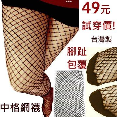 C-30 中格-漁網襪【大J襪庫】韓國日本流行網襪-小中眼網襪-性感網襪情趣網襪-漁網襪褲襪-大格小格中格-黑色絲襪台灣