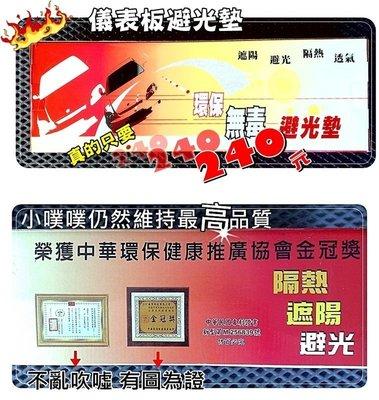 [R CAR車坊]汽車精品240元!!汽車儀表板避光墊【豐田】CORONA COROLLA PREMIO SURF