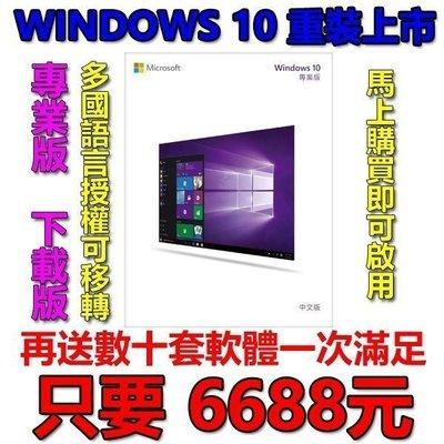 【6688元】WINDOWS 10專業盒裝多國語言下載版授權可移轉再送防毒文書等十數套超值軟體~還買WIN7 隨機版?