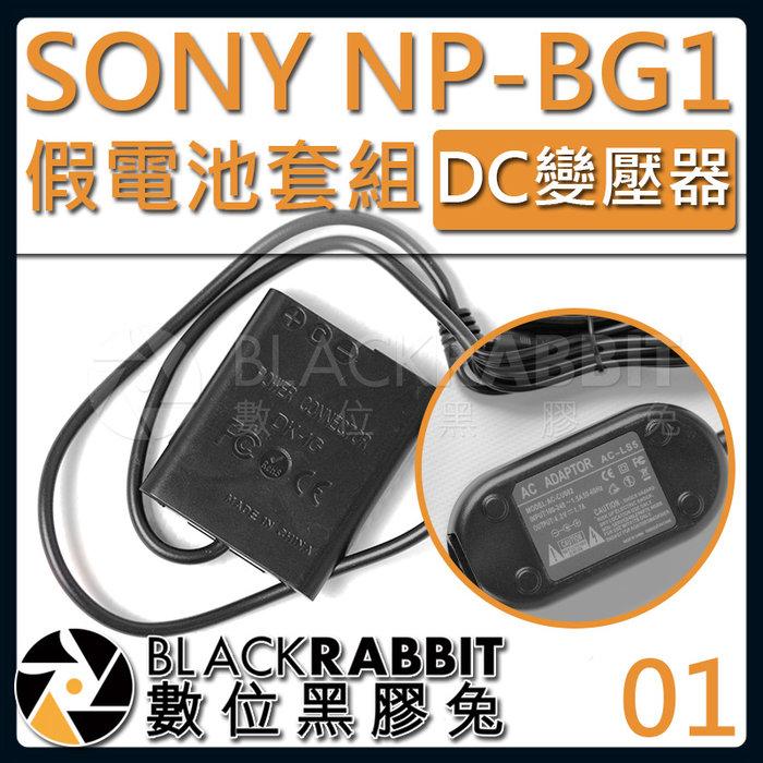 數位黑膠兔【 01 SONY NP-BG1 假電池 DC變壓器套組 】 HX9 H70 HX30 WX10 WX1