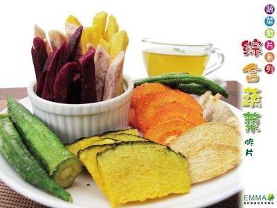【綜合蔬菜脆片】《EMMA易買健康堅果零嘴坊》零食的新選擇口感酥脆.保留原味.健康又好吃