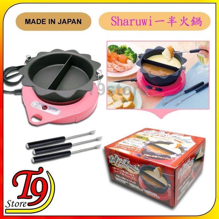 【T9store】日本製 Sharuwi 一半火鍋 迷你小火鍋