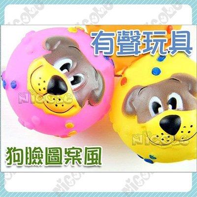 *Nicole寵物*狗臉圖案啾啾玩具〈四色可選〉【買15免運】寵物,笛音,有聲玩具,磨牙,潔牙,彈力,犬,娛樂,外出