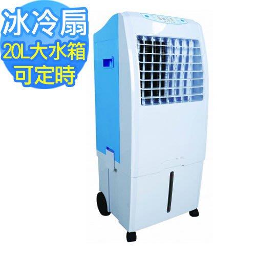 Lapolo 微電腦搖控冰冷扇/水冷扇/水冷氣(20L大水箱) 高效節能省電 可定時 遙控 TW-8483 7.5小時超