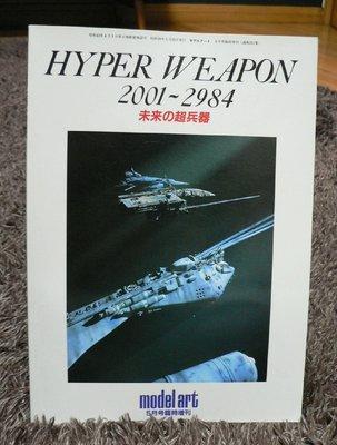 小林誠1984 hyper weapon未來超兵器 日本絕版GK模型書 橫山宏 竹谷隆之 近藤和久 SF3D
