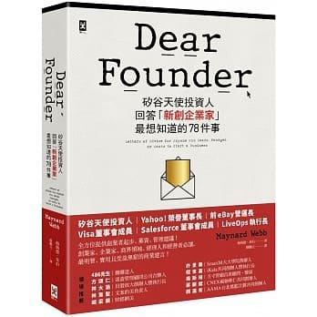 《野人》Dear Founder:矽谷天使投資人回答「新創企業家」最想知道的78件事