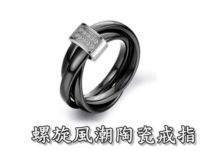 《316小舖》【C287】(頂級陶瓷戒指-螺旋風潮陶瓷戒指-黑色款 /土礦戒指/紀念禮物/男友禮物)