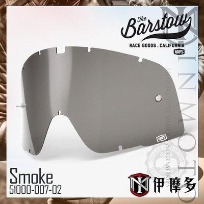 伊摩多※法國製 美國 100% Barstow Smoke 墨色 替換鏡片 復古街車 重機  51000-007-02