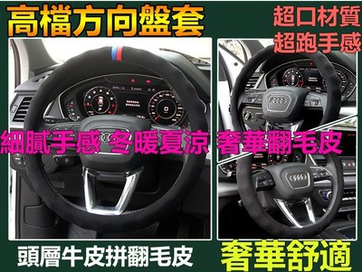 有車以後 真皮翻毛皮方向盤套Toyota豐田Auris CHR Corolla Altis Prado Previa方向盤套 高品質