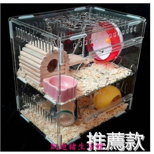 【凱迪豬生活館】亞克力 超透明倉鼠籠子 倉鼠用品雙層豪華別墅 可定制限時促銷KTZ-200909