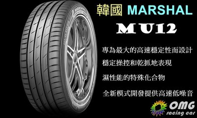 +OMG車坊+韓國MARSHAL輪胎 MU12 255/35-18  性能街胎 TW值320 錦湖代工