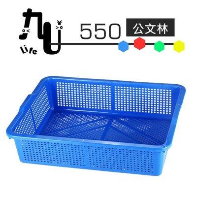 【九元生活百貨】550公文林 公文籃 洗菜籃 瀝水籃 置物籃 台灣製