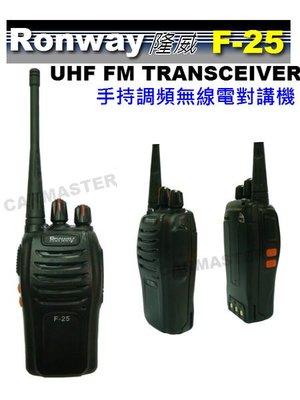 《光華車神無線電》Ronway F-25 UHF業務型無線電對講機~長待機/DSP/14CH/擾頻 F25 對講機