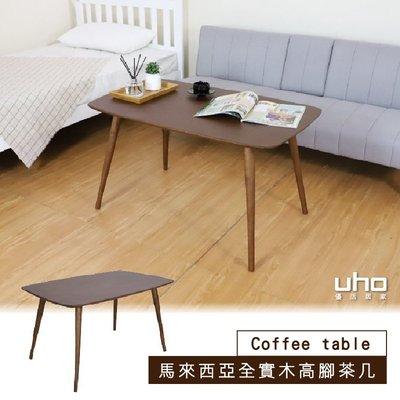 茶几【UHO】馬來西亞全實木高腳茶几
