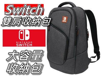 Switch雙肩收納包/多功能背包/後背包/主機包 副廠全新 Nintendo 直購價900元 桃園《蝦米小鋪》