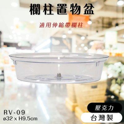 【臺灣 】欄柱置物盆 RV-09 (展示宣傳廣告  食品 贈品 壓克力 紅龍柱 圍欄)【伸縮帶欄柱 】