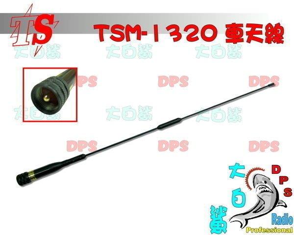~大白鯊無線~TS TSM-1320 雙頻天線(台灣製造)