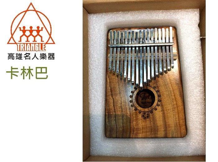 【名人樂器】Puka 單板 實木 卡林巴琴 拇指琴
