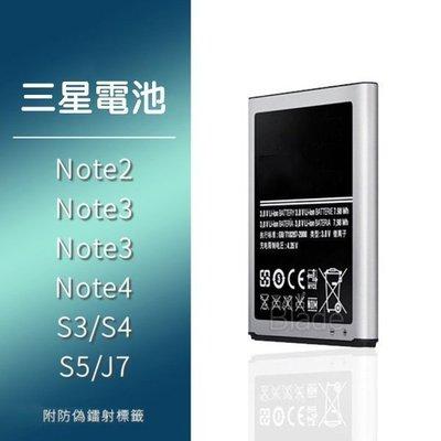 現貨 三星手機電池均一價 S3, S4,S5,NOTE 2,NOTE 3,NOTE 4,J7