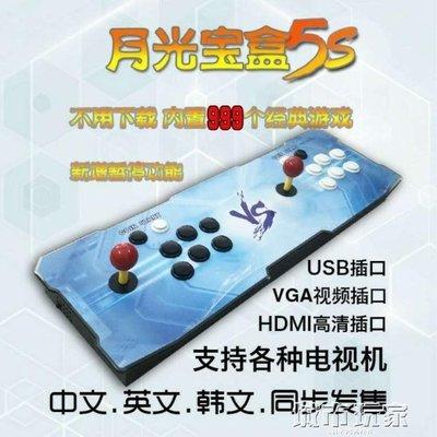 『格倫雅』遊戲機 家用街機月光寶盒5S帶999個中英韓游戲手柄拳皇雙人格斗搖桿^5892