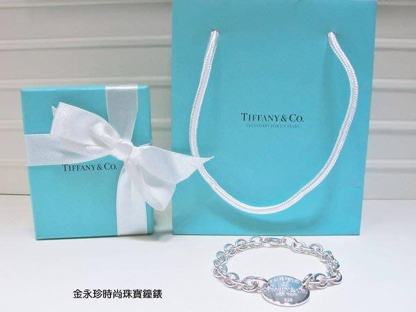 金永珍時珠寶鐘錶* Tiffany & Co Tiffan Tiffany 經典橢圓刻字手鏈 情人節  聖誕 生日禮物*