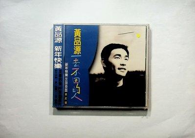【198樂坊】黃品源-新年快樂(CD盒有裂痕.....................全新)NEW