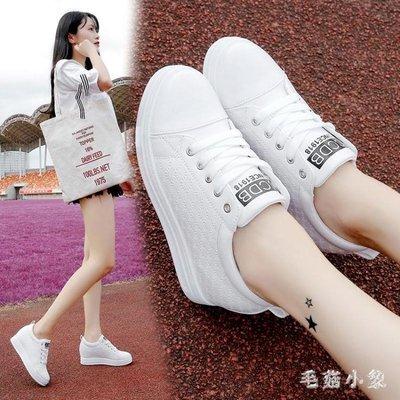 內增高鞋春夏季新款百搭韓版女厚底街拍休閒鞋 Ic1420