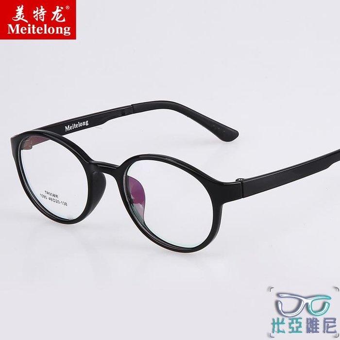 圓形近視眼鏡框  男款女款近視鏡配成品 TR90全框眼鏡架