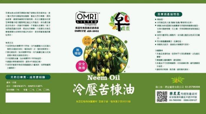 [樂農農] 免運 樂農農苦楝油 20L 印度冷壓萃取 美國OMRI有機驗證OBT-3902 免登字號00033號