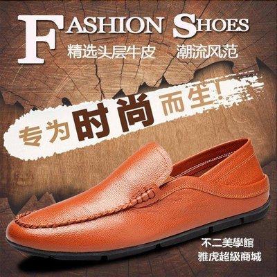【格倫雅】^男士商務休閑皮鞋懶人鞋英倫鞋頭層牛皮透氣鞋子真皮一腳蹬17070[g-l-y29