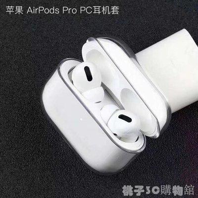 【48款】適用於AirPods Pro 3保護套 Off White Nike 史努比 愛迪達 透明PC硬殼 分離式 新款上新