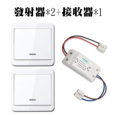 通電燈亮 110V伏單路無線遙控開關 免佈線燈具無線接收器 可在2個地方控制一個電器 2對一開關遙控器 電燈無線遙控器