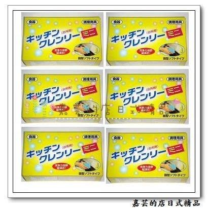 日本製無磷固定清潔皂 洗碗 肥皂 洗碗精 廚房清潔 流理台清潔 無磷洗碗皂 可超取(單買本商品不支援三千免運)缺貨中