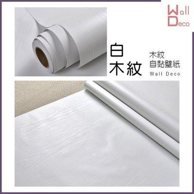 微趣生活 現貨 自黏防水立體壁紙 白色木紋 60*50cm 含稅開發票 高品質壁貼 流行設計 時尚裝飾 家具表面翻新