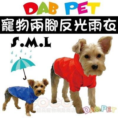 *COCO*台製DAB半身兩腳防風雨衣S號/M號/L號(紅色/藍色可選)反光條.防水.拉鍊式防掙脫/小型犬、短腿狗適合