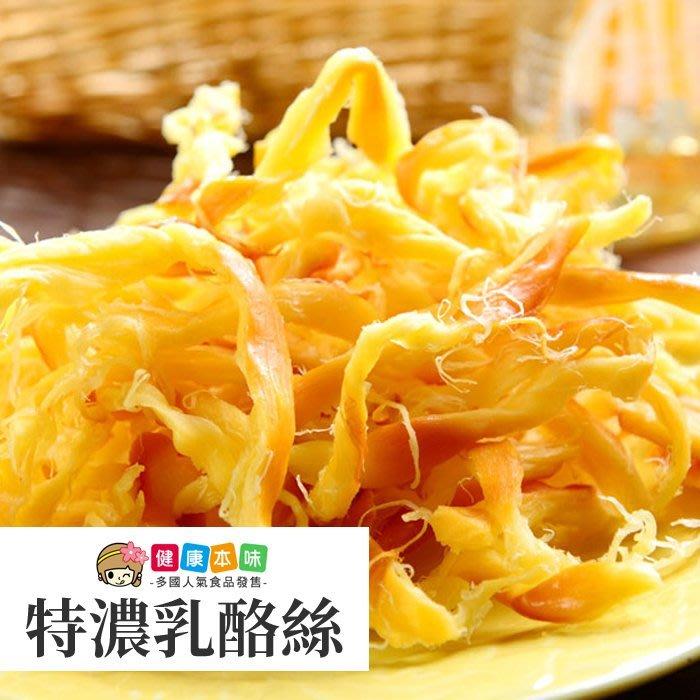 特濃乳酪絲 80g [TW00265]健康本味