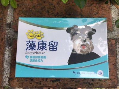 免運 現貨商品中華海洋生技 正原廠公司貨(貨源為一來自動物醫院)藻康留250mg x4盒