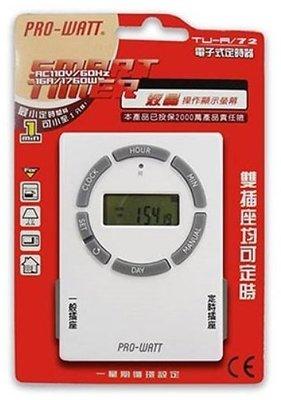 #網路大盤大#PRO-WATT 電子式液晶定時器TU-A/72 特價320元~新莊自取~